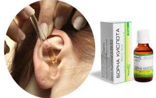 Борная кислота при лечении ушей