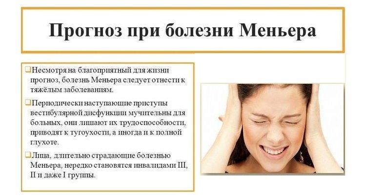 прогноз при синдроме Меньера