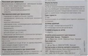 полидекса инструкция